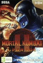 Mortal Kombat 2: Upgrade, Sega