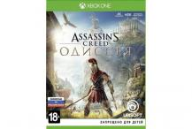 Assassin's Creed: Odyssey (Xbox One, русская версия)