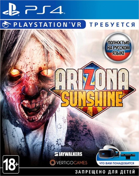 Arizona Sunshine (только для VR) (PS4, русская версия)