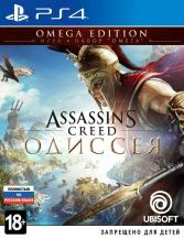 Assassin's Creed: Одиссея. Omega Edition (PS4, русская версия)