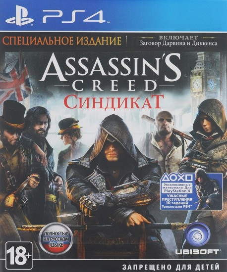 Assassin's Creed: Syndicate - Special Edition  (PS4, русская версия)