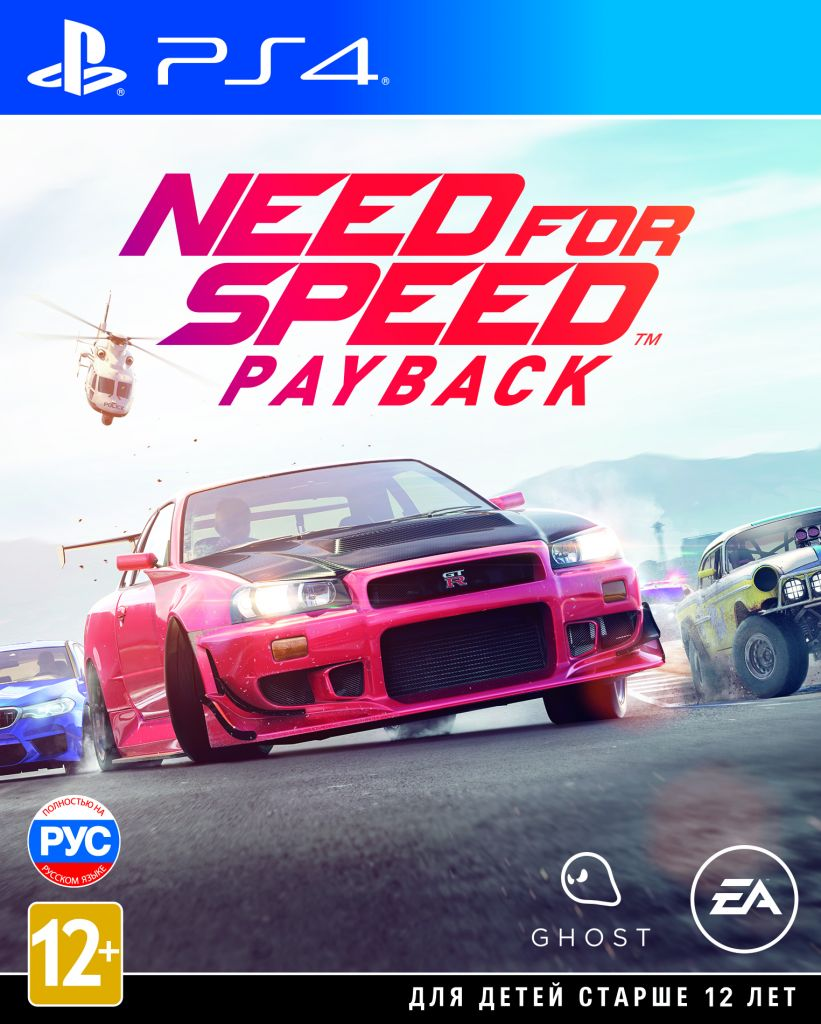 Need for Speed: Payback (PS4, русская версия)