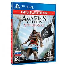 Assassin's Creed 4: Black Flag (Хиты Playstation) (PS4, русская версия)