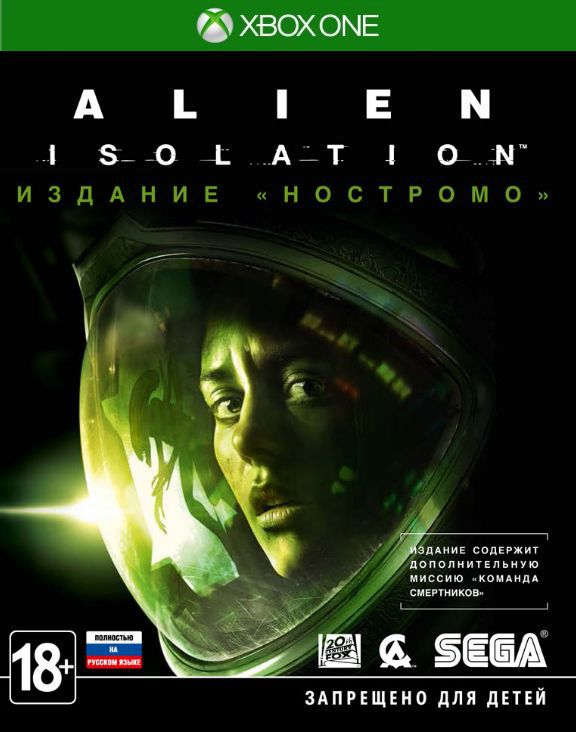 Alien: Isolation - Nostromo Edition (Xbox One, русская версия)