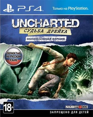 Uncharted: Drakes Fortune - Remastered (PS4, русская версия)