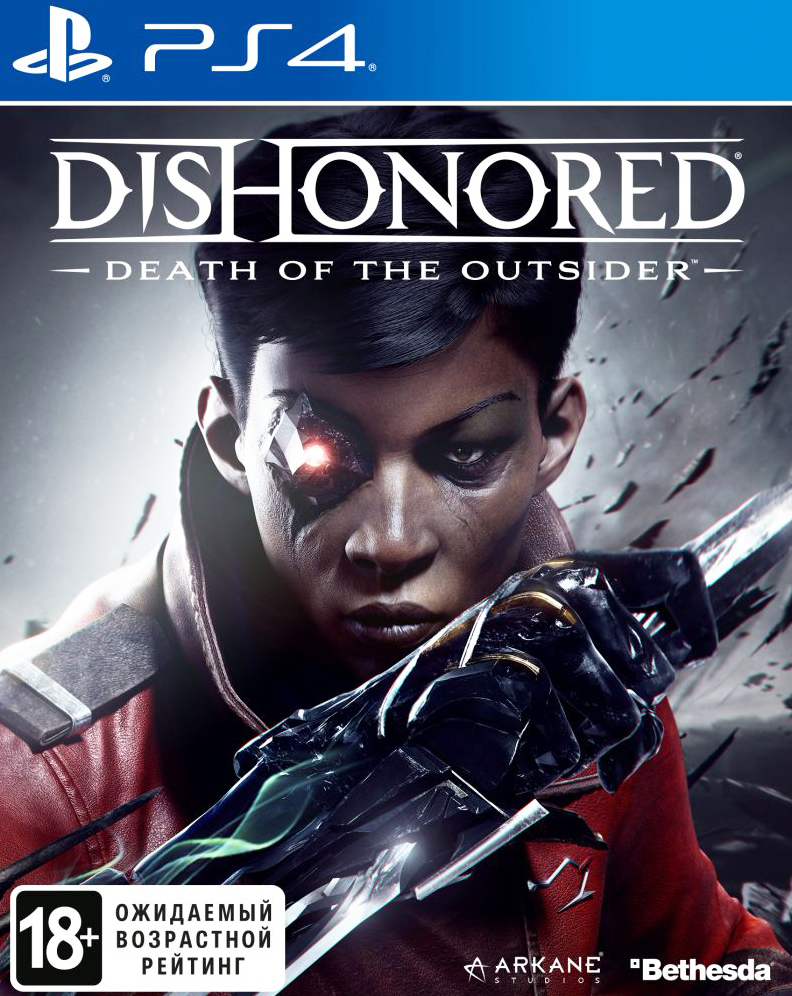 Dishonored: Death of the Outsider (PS4, русская версия)
