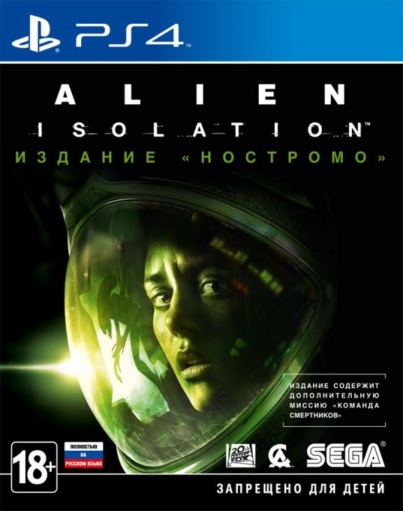 Alien: Isolation - Nostromo Edition (PS4, английская версия)