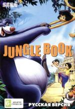 Jungle Book, Sega