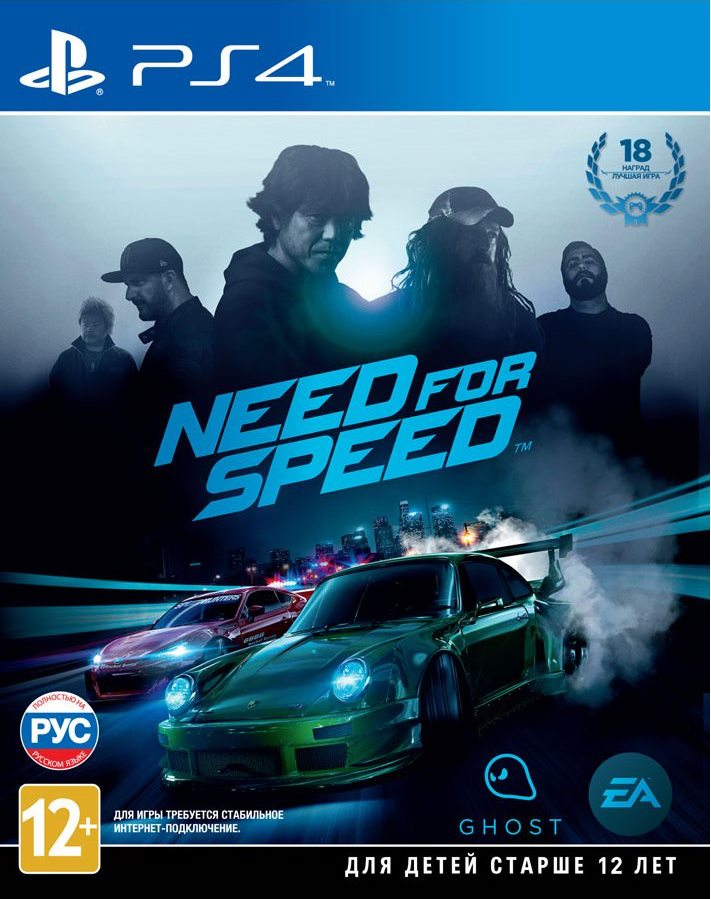 Need for Speed (PS4, русская версия)