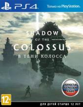 Shadow of the Colossus (PS4, русская версия)