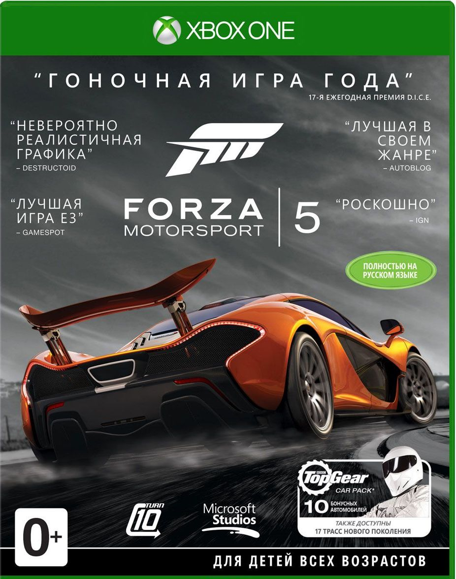 Forza Motorsport 5 - Game of the Year Edition (русская версия)