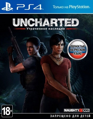 Uncharted: The Lost Legacy (PS4, русская версия)