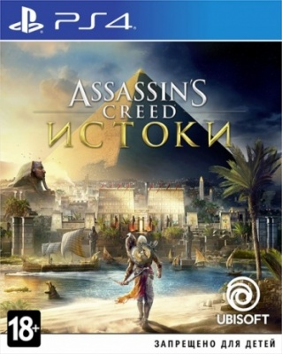 Assassin's Creed: Origins (PS4, русская версия)
