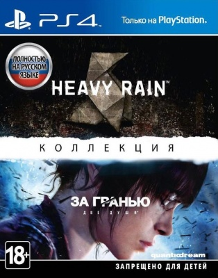 Heavy Rain + Beyond: Two Souls - Collection (PS4, русская версия)