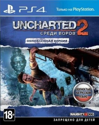 Uncharted 2: Among Thieves - Remastered (PS4, русская версия)