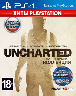 Uncharted: The Nathan Drake Collection (Хиты Playstation) (PS4, русская версия)